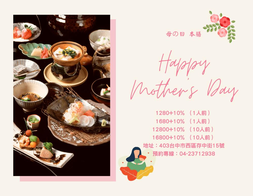 2021母親節專案